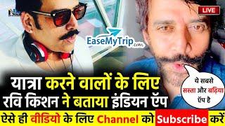 #EaseMyTrip के प्रमोशन के लिए लाइव आये सांसद व अभिनेता #Ravi Kishan