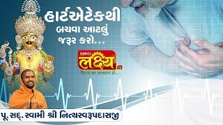 હાર્ટએટેકથી બચવા આટલું જરૂર કરજો || Pu.Sad.Swami Shree Nityaswarupdasaji