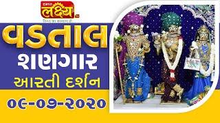 Vadtal Shangar Aarti Darshan || 09-07-2020
