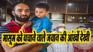 jammu and kashmir News :  मासूम को बचाने वाले जवान की आंखों देखी, इम्तियाज हुसैन से | TezNews