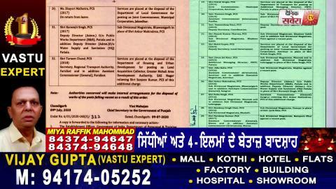 Breaking: Punjab Govt. द्वारा 6 IAS और 26 PCS Officers की हुई Transfer