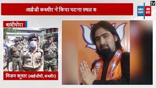 आतंकियों ने की बीजेपी नेता वसीम बारी की हत्या... सुरक्षा में तैनात सभी पीएसओ गिरफ्तार...