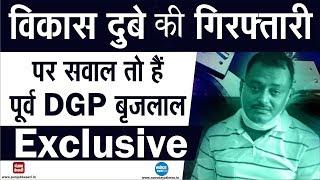 गैंगस्टर की गिरफ्तारी पर बड़ा सवाल, सुनिए क्या बोले- पूर्व DGP #VikasDubey #Ujjain #Kanpur