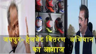 Jaipur | CM Ashok Gehlot की Video Conferencing, जयपुर- हेलमेट वितरण अभियान का आगाज | JAN TV