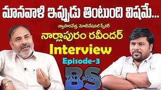 Industrialist, Motivational Speaker Narlapuram Ravindhar Interview | BS Talk Show | Episode 3