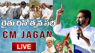 YS Jagan LIVE   Rythu Dinotsavam 2020 Live   YSR Jayanthi   AP CM Jagan Speech LIVE   Top Telugu TV
