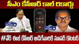 CM KCR Call Record with Farmer Sri Pal Reddy | TRS | Telangana News | KTR | Top Telugu TV