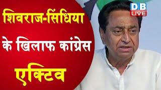 Shivraj Singh Chouhan -Jyotiraditya Scindia के खिलाफ Congress एक्टिव | Madhya pradesh news | #DBLIVE