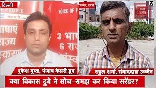 Exclusive: फरारी से लेकर गिरफ्तारी तक की पूरी कहानी, उज्जैन से Ground Report  #VikasDubey #UPpolice