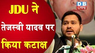 JDU ने Tejashwi Yadav पर किया कटाक्ष | हार के डर से चुनाव टालना चाहते हैं तेजस्वी- JDU |#DBLIVE
