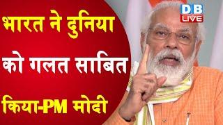 भारत ने दुनिया को गलत साबित किया—PM मोदी | वाराणसी के NGO से मुखतिब हुए PM मोदी |#DBLIVE