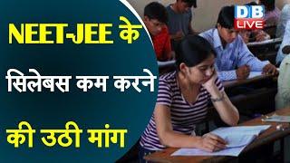 NEET-JEE का सिलेबस कम करने की उठी मांग | कम हो सकता है NEET-JEE का सिलेबस |#DBLIVE