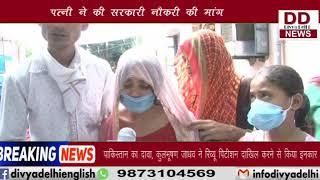 बीना कोरोना टेस्ट के परिजनों को सौंपा स्वास्थ्यकर्मि का शव || Divya Delhi News