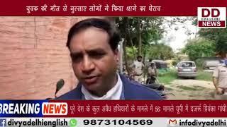 युवक की मौत से गुस्साए लोगों ने किया थाने का घेराव || Divya Delhi News
