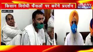 KURURKSHETRA : भारतीय किसान यूनियन की आज हुई बैठक ! ANV NEWS HARYANA !