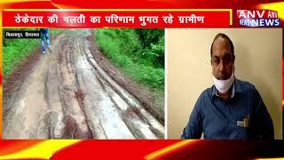 BILASPUR : 4 गांवों को जोड़ने वाले सम्पर्क मार्ग की हालत खस्ता ! ANV NEWS HIMACHAL PRADESH !