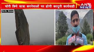 KINNAUR : जिला प्रशासन द्वारा किन्नर कैलाश यात्रा पर प्रतिबंध ! ANV NEWS HIMACHAL PRADESH !