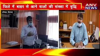 HAMIRPUR : जिले में बाहर से आने वालों की संख्या में वृद्धि ! ANV NEWS HIMACHAL PRADESH !