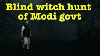 Blind witch hunt of Modi Govt