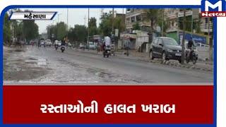 Mahesana: નગરપાલિકાનો પ્રિ મોનસુન પ્લાન ધોવાયો