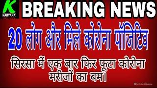सिरसा से एक बार फिर बहुत बूरी खबर, एक साथ आए 20 संक्रमित l संपर्क में आने से हुए संक्रमितl K Haryana