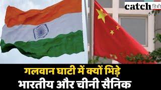 गलवान घाटी में क्यों भिड़े भारतीय और चीनी सैनिक | Catch Hindi