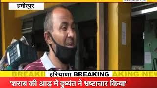 Hamirpur : महंगाई की मार,आमजन परेशान