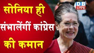 Sonia Gandhi ही संभालेंगीं Congress की कमान | Sonia Gandhi का बढ़ेगा कार्यकाल |#DBLIVE