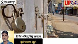 राठ में दिखा लाॅकडाउन का असर,नहीं खुलीं दुकानें सड़कों पर रहा सन्नाटा