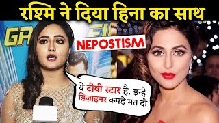 Rashmi Desai Reaction On Nepotism In Bollywood | Supports Hina Khan