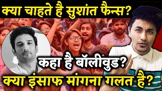 Are Sushant Singh Rajput Fan's GOING Wrong? | What They Want From Bollywood?