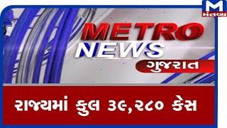 Metro news (09/07/2020)