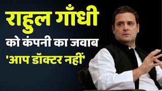 Rahul Gandhi ने Ventilator पर उठाये सवाल तो कंपनी बोली- 'आप डॉक्टर नहीं हो'