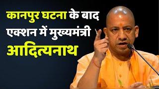 Kanpur Encounter के बाद सख्त हुए Yogi Adityanath, अपराधियों पर कड़े एक्शन का आदेश
