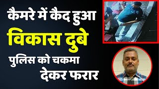 CCTV में कैद हुआ Kanpur का Gangster Vikas Dubey, Faridabad Hotel से Police को चकमा देकर भागा