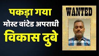 Ujjain से Arrest हुआ Most Wanted Ganster Vikas Dubey, Police की कार्रवाई का पूरा Video