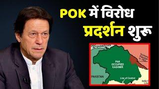 Pakistan और China के खिलाफ PoK में शुरू हुआ विरोध प्रदर्शन, सड़कों पर उतरे लोग