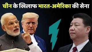 China के खिलाफ संघर्ष में साथ उतरेंगी India और America की सेना, देखिये वीडियो