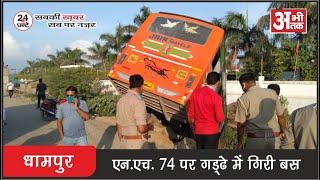 धामपुर—एनएच 74 पर गडढ़े में गिरी बस