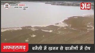 अफजलगढ़—बनैली नदी में खनन से ग्रामीणों में रोष