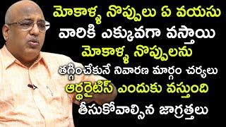 మోకాళ్ళ నొప్పులు ఏ వయసు వారికి ఎక్కువగా వస్తాయి | Dr.Dasaradha RamaReddy (Orthopedic)