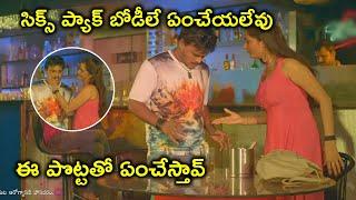 సిక్స్ ప్యాక్ బోడీలే ఏంచేయలేవు | Girl Insults Sapthagiri Hilarious Comedy | Bhavani HD Movies