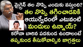 Ayurvedic Dr.Chandra Sekhar Rao Exclusive Interview || Anchor Ariyana || Bhavani HD Movies