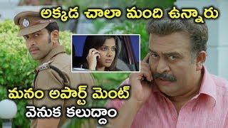 మనం అపార్ట్ మెంట్ వెనుక కలుద్దాం | Prithviraj Latest Movie Scenes | Bhavani HD Movies