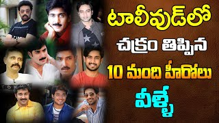 Star Heros Who Disappeared From Tollywood | Tharun | Vadde Naveen | Varun Sandesh | Top Telugu TV