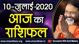 Gurumantra 10 July 2020 Today Horoscope Success Key Paramhans Daati Maharaj