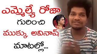 Jabardasth Mukku Avinash About MLA Roja | Jabardasth Latest Episode | Top Telugu TV