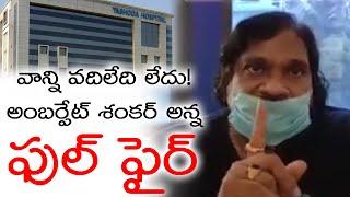 వాన్ని వదిలేది లేదు! | Amberpet Shankar Anna Fire on Yeshoda Hospital Staff | Top Telugu TV