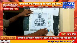 इंडो नेपाल बार्डर के चप्पे चप्पे पर चस्पा किये कुख्यात अपराधी विकास दुबे की तस्वीर युक्त पोस्टर