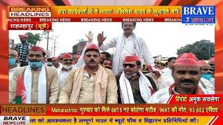 सपा नेताओं के नेतृत्व में साइकिल रैली का किया गया आगाज, महंगाई व कानून व्यवस्था को लेकर किया विरोध